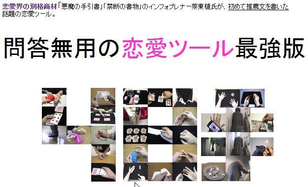 問答無用の恋愛ツール最強版、モテるマジック簡単手品48手DVD講座画像