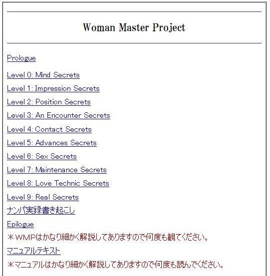 後藤孝規のWoman master Projectのダウンロードページ