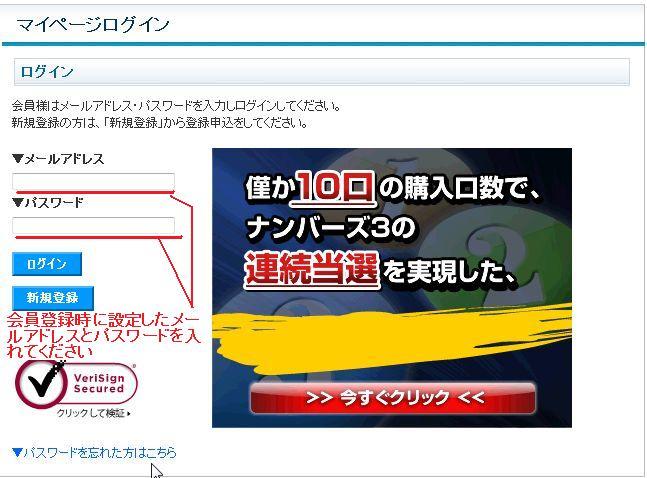 インフォトップ購入者ログイン画面