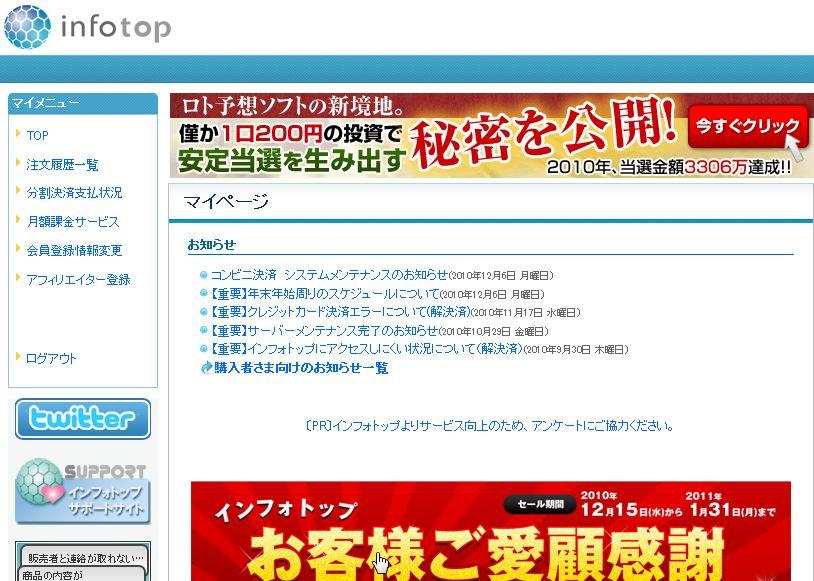 インフォトップマイページ画像