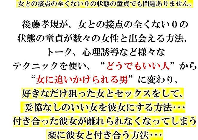 後藤孝規のwoman master project レビュー