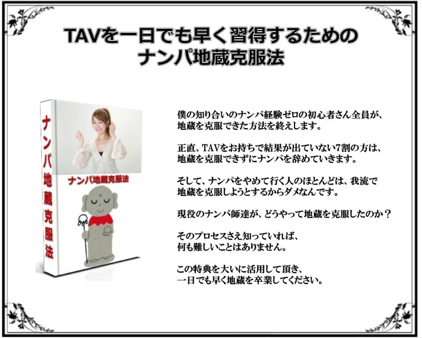 TAV特別特典4