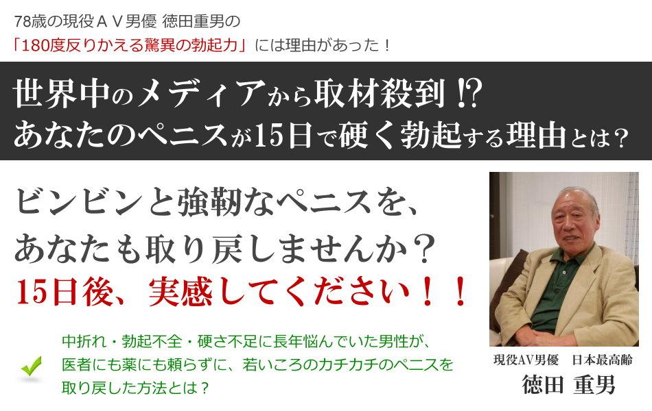 徳田重男の教える絶倫マニュアル・ED・中折れ・勃起不全・対策バナー