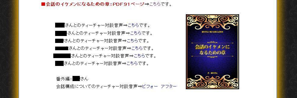 藤村勇気の総合恋愛会話教材のレビューページで商品説明に使用しているイメージ画像です。