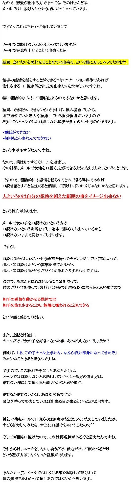 藤村勇気のメール術の内容を一部公開