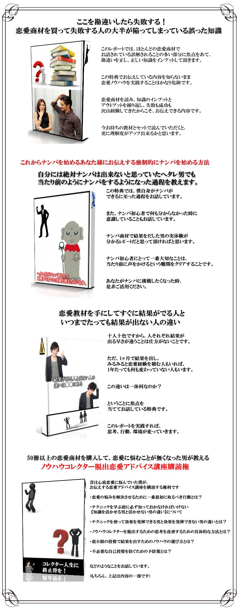 笹川雄太オリジナル共通特典