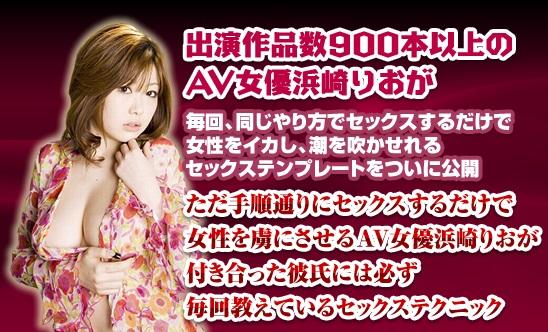 AV女優浜崎りおが在籍しているキャバクラがあるとかないとか・・・・