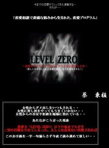 level zero(レベルゼロ)