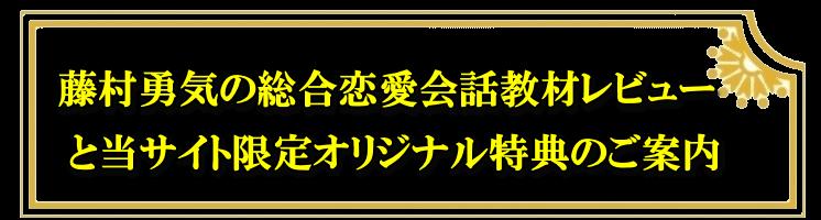 藤村勇気の総合恋愛会話教材ヘッダーロゴ