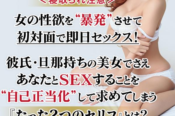 TAKAのカウンセリング即日セックス会話術の実践難易度をネタバレ